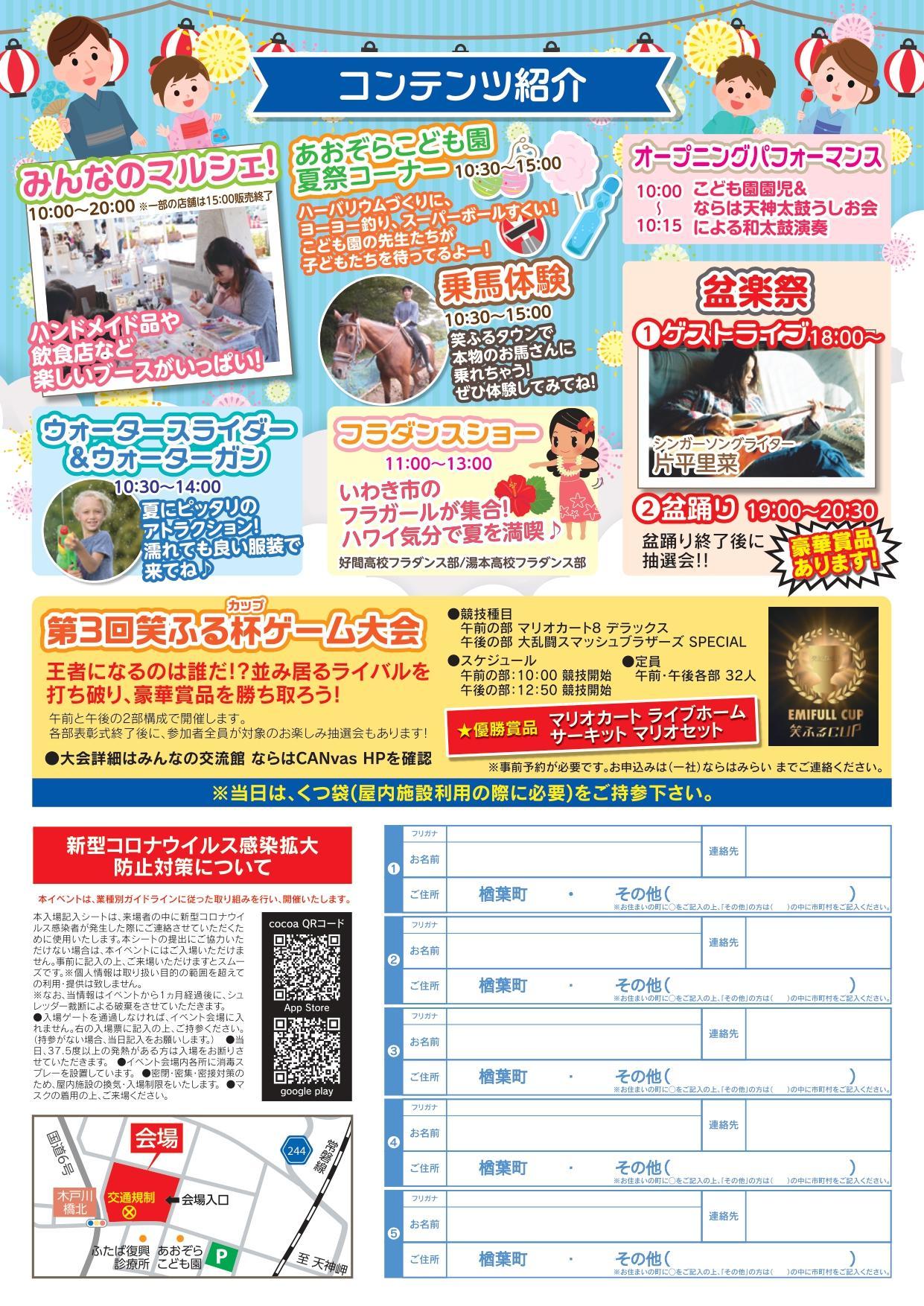 最終_笑ふるタウン3周年_A4裏面_page-0001.jpg