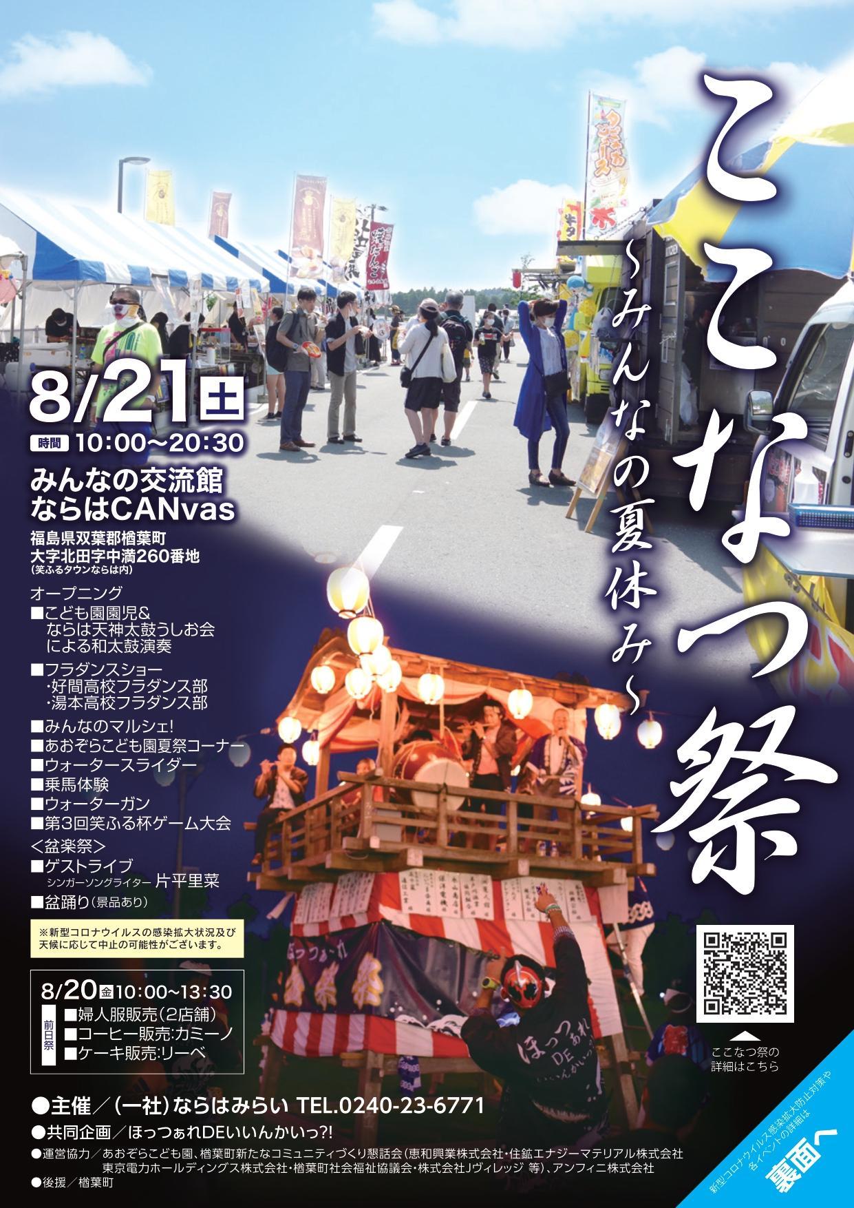 最終_笑ふるタウン3周年_A4表面_page-0001.jpg