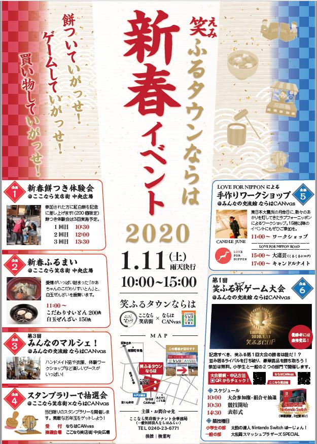【画像】新春イベントポスター.png