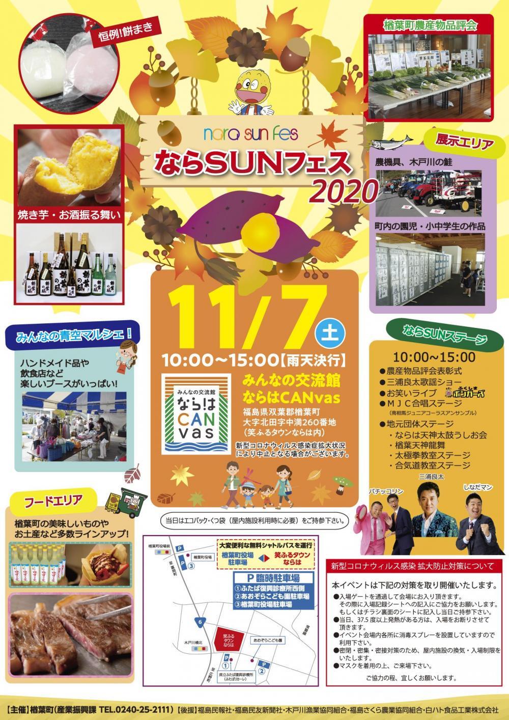 【画像データ】ポスター2020ならSUNフェス_c.jpg