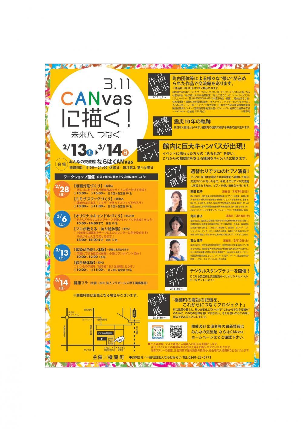 【確定】311CANvas_A4・ソ0127_page-0001.jpg