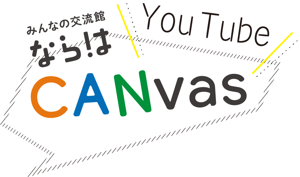 ならはCANvas YouTube